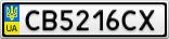 Номерной знак - CB5216CX