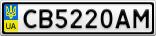 Номерной знак - CB5220AM