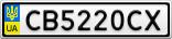 Номерной знак - CB5220CX