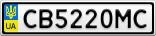 Номерной знак - CB5220MC