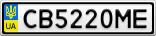 Номерной знак - CB5220ME