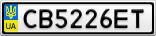 Номерной знак - CB5226ET