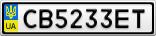 Номерной знак - CB5233ET