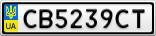 Номерной знак - CB5239CT