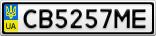 Номерной знак - CB5257ME