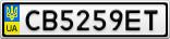 Номерной знак - CB5259ET