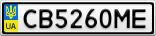 Номерной знак - CB5260ME