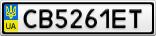 Номерной знак - CB5261ET