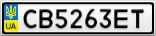 Номерной знак - CB5263ET