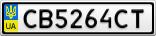Номерной знак - CB5264CT
