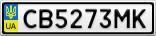 Номерной знак - CB5273MK