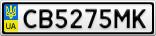 Номерной знак - CB5275MK