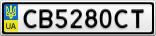 Номерной знак - CB5280CT