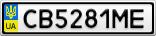 Номерной знак - CB5281ME