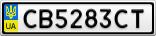 Номерной знак - CB5283CT