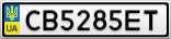 Номерной знак - CB5285ET