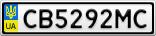 Номерной знак - CB5292MC