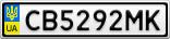 Номерной знак - CB5292MK