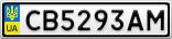 Номерной знак - CB5293AM