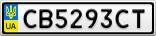 Номерной знак - CB5293CT