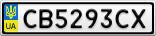 Номерной знак - CB5293CX