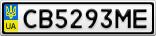 Номерной знак - CB5293ME