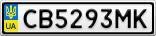 Номерной знак - CB5293MK