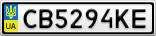 Номерной знак - CB5294KE