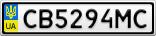 Номерной знак - CB5294MC