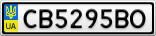 Номерной знак - CB5295BO