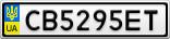 Номерной знак - CB5295ET