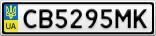 Номерной знак - CB5295MK