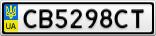 Номерной знак - CB5298CT