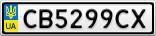 Номерной знак - CB5299CX