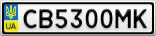 Номерной знак - CB5300MK