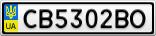 Номерной знак - CB5302BO