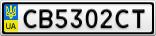 Номерной знак - CB5302CT