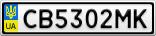 Номерной знак - CB5302MK