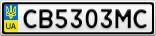 Номерной знак - CB5303MC