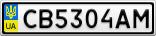 Номерной знак - CB5304AM