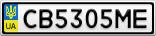 Номерной знак - CB5305ME