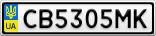 Номерной знак - CB5305MK