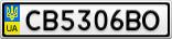 Номерной знак - CB5306BO
