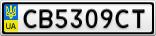 Номерной знак - CB5309CT
