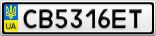 Номерной знак - CB5316ET