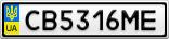 Номерной знак - CB5316ME