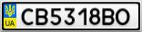 Номерной знак - CB5318BO