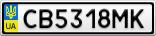 Номерной знак - CB5318MK