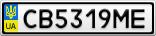 Номерной знак - CB5319ME