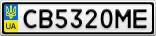 Номерной знак - CB5320ME